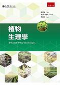 植物生理學