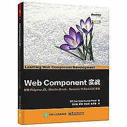 簡體書-十日到貨 R3Y【Web Component實戰:探索PolymerJS、Mozilla Brick、Bosonic與...