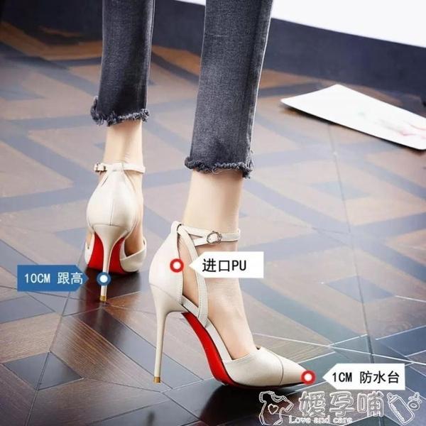 高跟鞋 2020春夏簡約性感鏤空米色晚禮服超高跟鞋尖頭細跟一字搭扣單鞋女 嬡孕哺