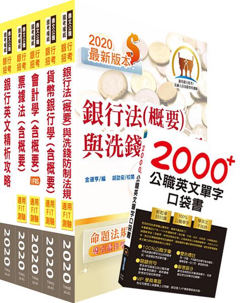 【鼎文公職】2H242-109年【推薦首選-重點整理試題精析】第一銀行(一般行員雙語組)套書
