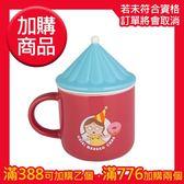 [滿388加購]櫻桃小丸子歡樂杯【康是美】