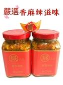 防疫美食 猴爺食品-猴老爺椒麻酸豆辣椒280g 出雙入對組兩入(物流方式請選低溫配送)