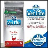 *KING WANG*法米納《Vet Life獸醫處方-貓用心血管配方》2kg【VCC-6】
