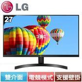 LG 27型 FHD三邊窄邊框 護眼低藍光AH-IPS電競螢幕  27MK600M-B【送7-11禮券200元】