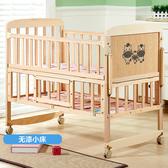 搖籃兒童床實木寶寶床可折疊多功能新生兒童床拼接大床無漆小搖床【快速出貨】