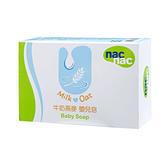 Nac Nac 牛奶燕麥嬰兒皂75g【德芳保健藥妝】