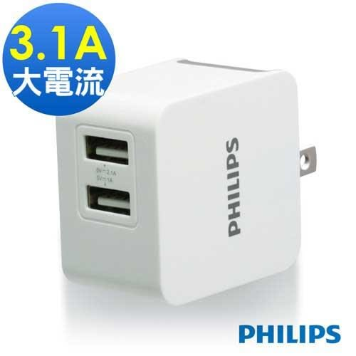 【PHILIPS】 DLP3012 大輸出USB高效能充電器 3.1A 白/黑