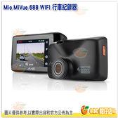 Mio MiVue 688s 行車紀錄器 SONY 感光元件 公司貨 WIFI GPS 送大容量記憶卡