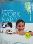 【書寶 書T1 /少年童書_YIS 】讓每個孩子都發光KIPP 學校如何打破學習困境,扭轉孩子的未來
