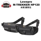 羅普 Lowepro m-Trekker HP120 星際冒險家 腰間 斜肩包 【台南-上新】 相機包 (L200) (L201)