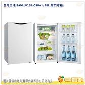 含運含安裝 舊機回收 台灣三洋 SANLUX SR-C98A1 單門冰箱 小冰箱 98L 宿舍 租屋 公司貨