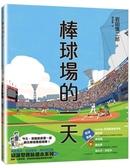 棒球場的一天【城邦讀書花園】