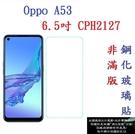【促銷 高硬度】Oppo A53 6.5吋 CPH2127 非滿版9H玻璃貼 鋼化玻璃