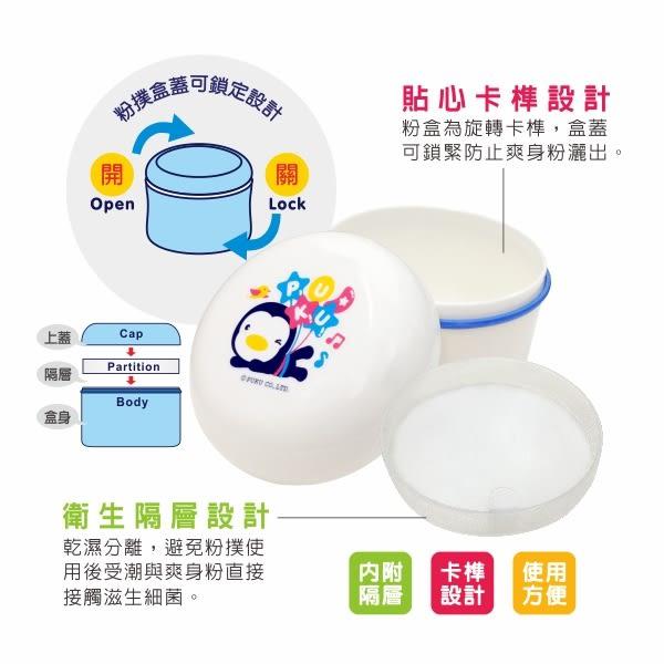 【奇買親子購物網】PUKU粉撲盒(內附隔層)