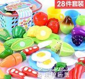 兒童切水果玩具過家家廚房組合蔬菜寶寶男孩女孩切切蛋糕切樂套裝YYP  麥琪精品屋