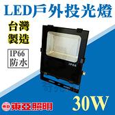 東亞 LED投光燈 30W 《台灣製造》防水IP66投射燈泛光燈戶外照明燈戶外投光燈【奇亮科技】含稅