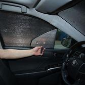 汽車遮陽簾防曬隔熱遮陽擋 前擋遮光簾側檔 車窗遮陽簾汽車遮陽板【好康89折限時優惠】