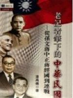 二手書《老記者筆下的中華民國: 從孫文到蔣中正蔣經國到連戰》 R2Y ISBN:9572999443