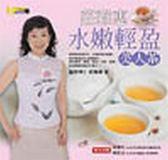(二手書)莊雅惠水嫩輕盈美人茶