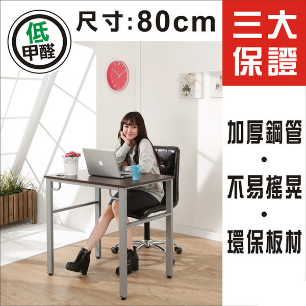 【澄境】穩重款環保低甲醛80公分工作桌電腦桌書桌辦公桌桌子 I-B-DE051WA