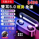 無線藍芽耳機 F9無線雙耳 藍芽5.0超...