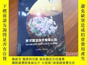 二手書博民逛書店罕見《花卉品種目錄》Y135958