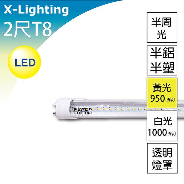 最低99! LED T8 2尺 2呎 10W 高亮度 (黃光) 透明 燈管 X-LIGHTING (10W 20W 40W) 1年保 取代螢光燈管