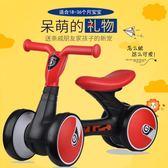 兒童平衡車溜溜車嬰幼兒滑行學步車1-3歲寶寶生日禮物玩具扭扭車igo 莉卡嚴選