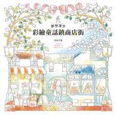 夢想漫步:彩繪童話鎮商店街