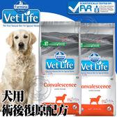 【ZOO寵物樂園】(送購物金300元) 法米納》VetLife獸醫寵愛天然處方犬用術後復原配方-2kg