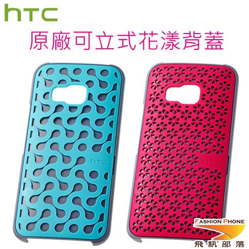 HTC One M9 原廠可立式花漾背蓋組 HC K1150 (公司貨)