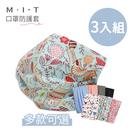 《預購》MIT純棉口罩防護套-成人/兒童-三入一組(多款任選)預計3/26開始出貨