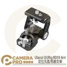 ◎相機專家◎ Ulanzi UURig R059 Arri 定位孔監視器支架 承重2.5kg 開年公司貨