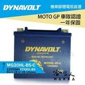DYNAVOLT 藍騎士 免運贈禮 禮奈米膠體電池 MG20HL-BS-C 機車 YTX20L-BS Sportster