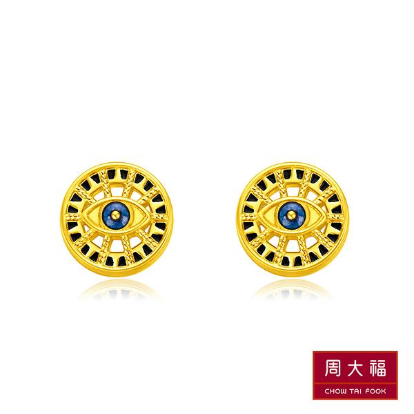 周大福 LIT系列 藍眼圖騰黃金耳環