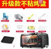 8電烤箱家用烘焙小烤箱迷你全自動小型烤蛋糕 【熱賣新品】 LX