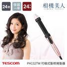 【官網登錄送大風量吹風機】TESCOM PH132 可縮式髮梳捲髮器 PH132TW 電棒捲