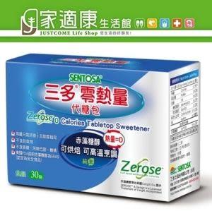 【三多生技】零熱量代糖包(1g X30包/盒)