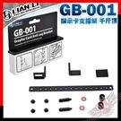 [ PCPARTY ] 聯力 Lian li GB-001 通用型顯示卡支撐架 千斤頂