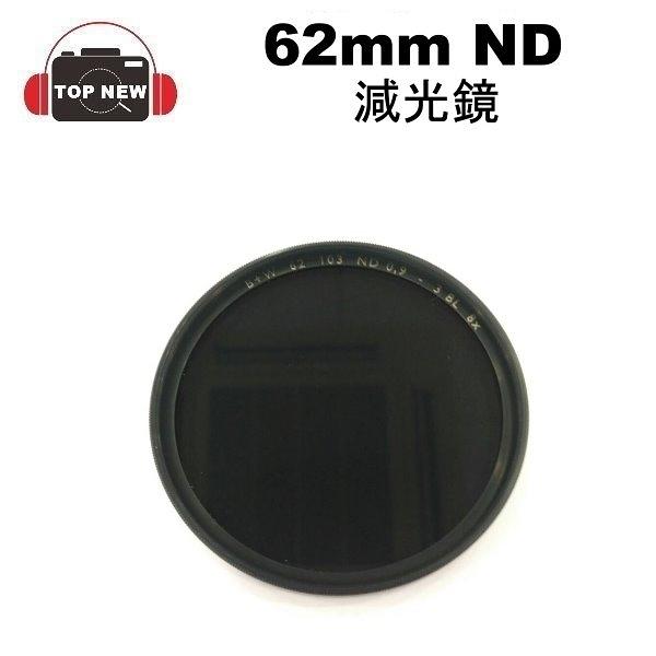 [出清品] B+W 62mm ND 8X 減光鏡 N.DENSITY 德國製造 台南-上新