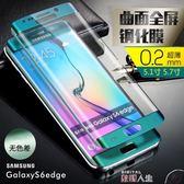 螢幕保護貼三星s6edge鋼化膜 s6plus全屏3D曲面玻璃膜 高清電鍍手機保護貼膜 數碼人生