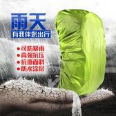 防雨罩 背包防雨罩防水套騎行包戶外書包防雨罩登山包小學生防水罩防塵套〖韓國時尚週〗