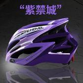 腳踏車騎行頭盔一體成型山地車頭盔男女通用頭盔運動 騎行裝備【一條街】