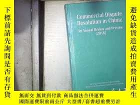 二手書博民逛書店Commercial罕見Dispute Resolution in China:An Annual Review
