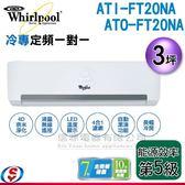 【信源】3坪【Whirlpool 惠而浦 冷專定頻一對一】 ATI-FT20NA+ATO-FT20NA 含標準安裝