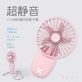 小風扇usb充電攜式小型可充電扇小電風扇隨身便攜迷你小風扇 QQ23348『東京衣社』