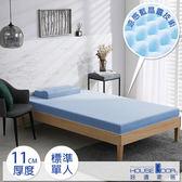 House Door 防蚊防螨11cm藍晶靈涼感舒壓記憶床墊-單人雪花藍