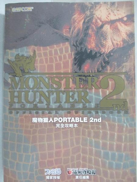 【書寶二手書T9/電玩攻略_GH2】魔物獵人PORTABLE 2nd 完全攻略本_青文