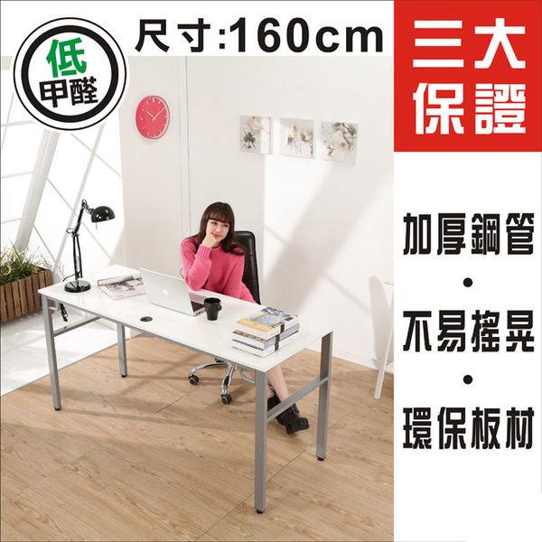 【澄境】I-B-DE046WH 超穩不搖晃環保低甲醛鏡面160公分工作桌