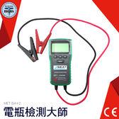利器五金 專業電池測試器 汽車電池檢測器 電瓶 發電機 啟動馬達 電瓶測試器 電瓶檢測大師